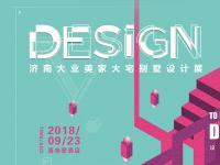 【9月23】济南大业美家大宅别墅设计展!