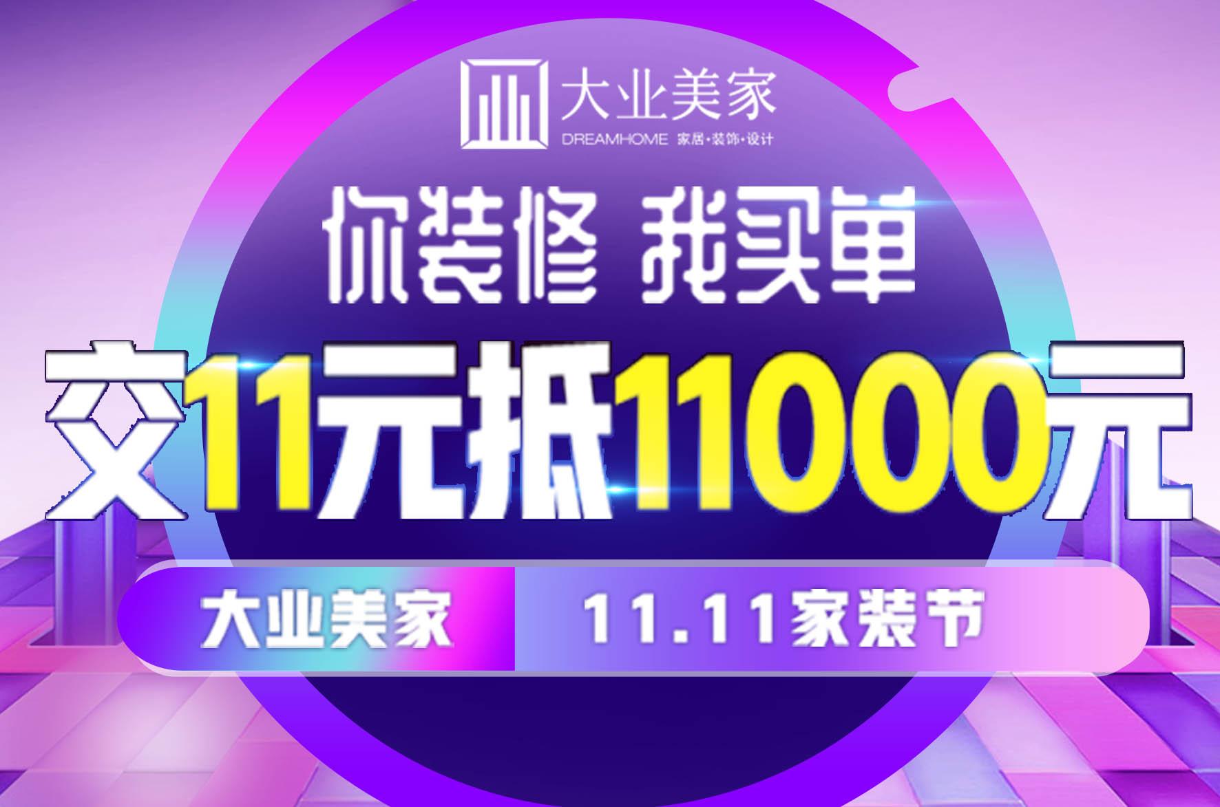 【11.11】双十一家装节,交11元抵11000元!