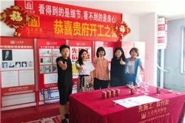 热烈庆祝中海国际王老师家开工大吉