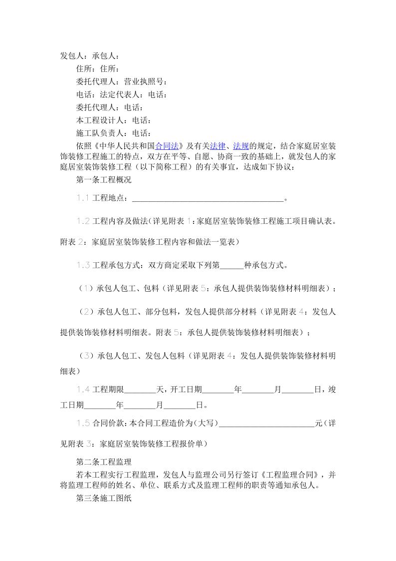 标准的合同-第1页
