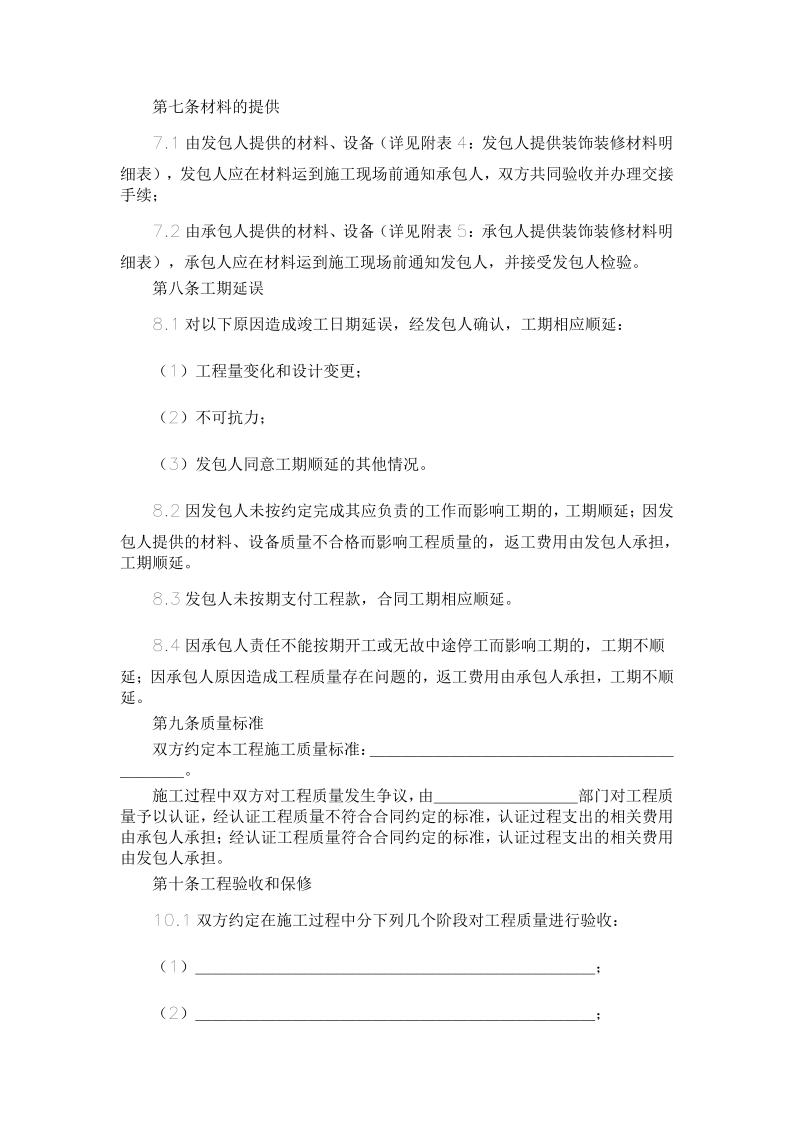 标准的合同-第3页