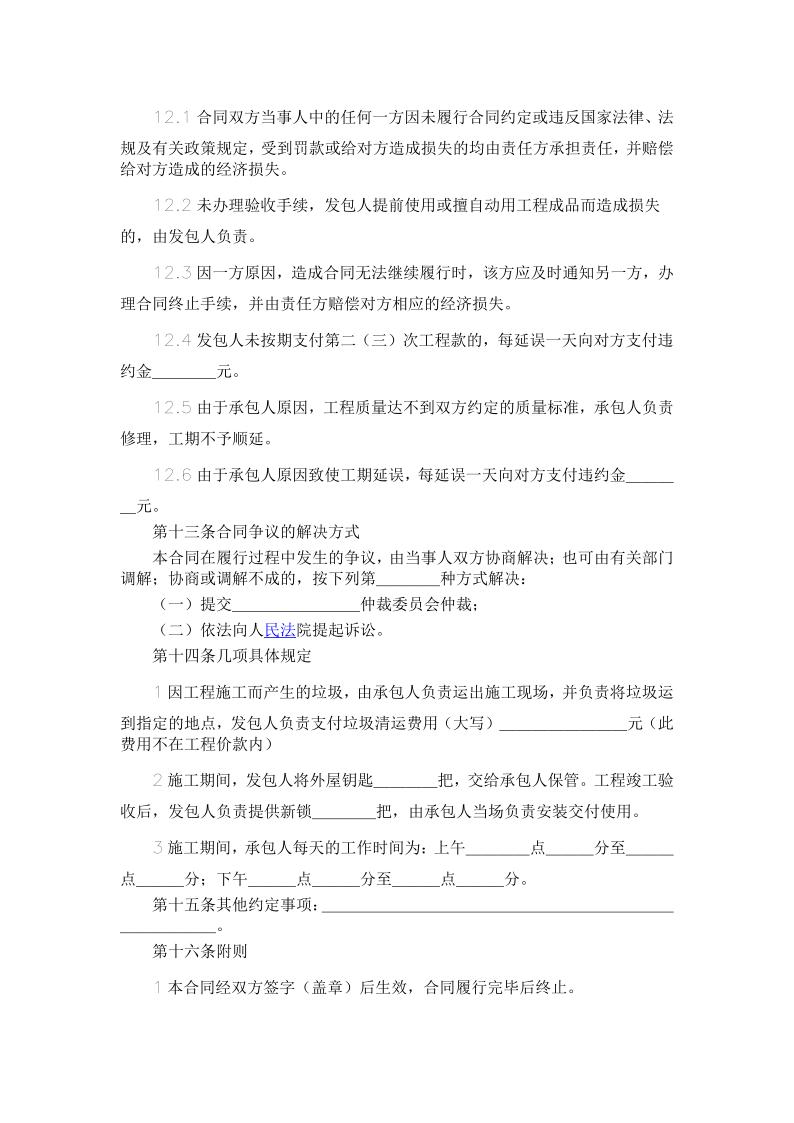 标准的合同-第5页