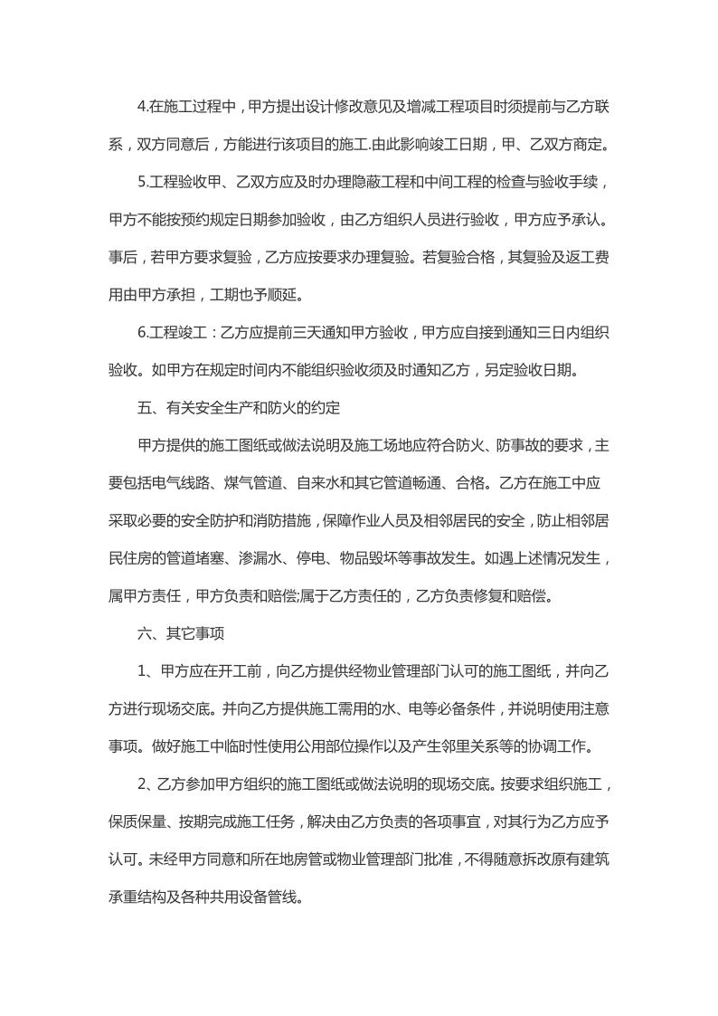 简单的合同-第3页