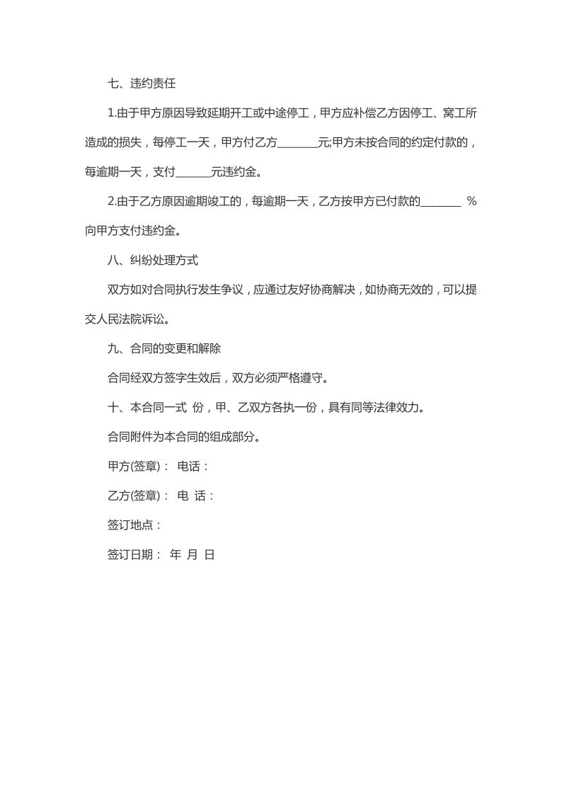 简单的合同-第4页